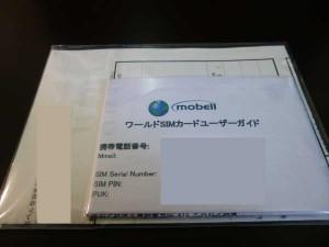 モベル海外SIMカードパッケージ