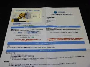 モベル海外SIMカード説明書