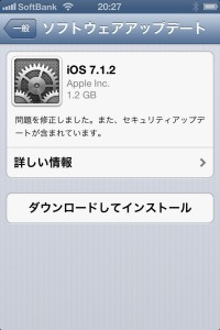 iOS 7.1.2 ダウンロード